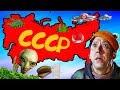 Почему СССР не страшен апокалипсис ?