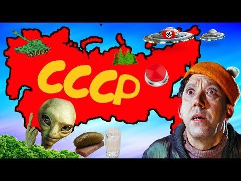 Почему СССР не