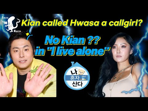 Is there something wrong with Kian? #Hwasa #MAMAMOO #NaRae #Hyejin #IliveAlone #Kian84  HwasaGian84