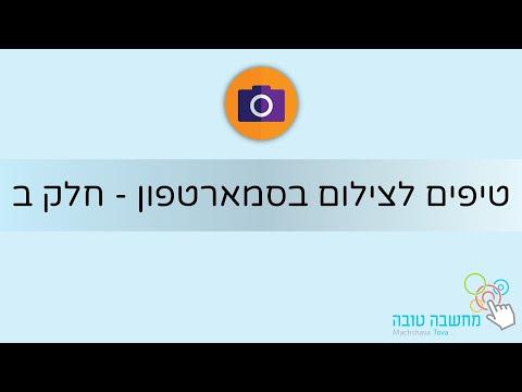 טיפים לצילום בסמארטפון - חלק ב' 24.05.21