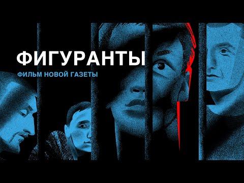 ФИГУРАНТЫ. Фильм «Новой газеты» о «московском деле»