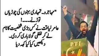 Aamir Liaquat Hussain speech in PTI jalsa Karachi