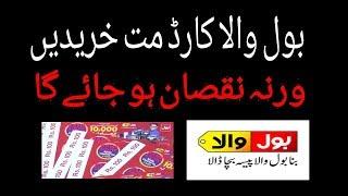 Don't purchase Bolwala Card | Game Show Aese Chale ga | Phir Na Kehna Bataya Nahi Fahad Ali Video
