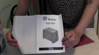 обзор Тостер DOMOTEC MS-3230