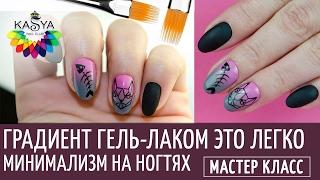 Градиент гель лаком это легко / Минимализм на ногтях