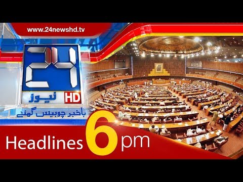 News Headlines 6:00 PM | 16 November 2017