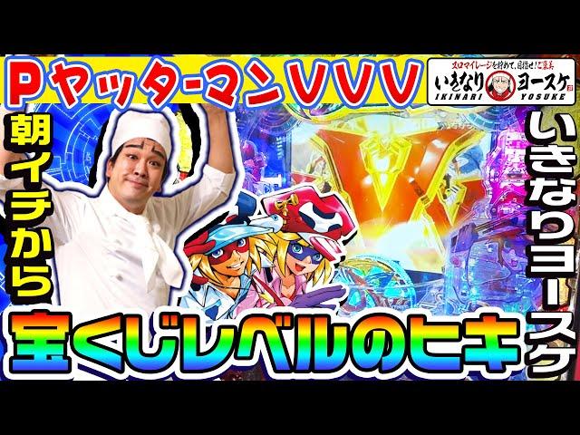 ヤッターマンVVVで朝から宝くじレベルのヒキ発揮 1GAMEいきなりヨースケ(特別編)【パチンコ】