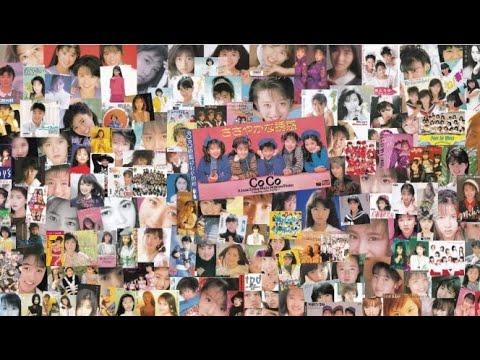 1989年発売のアイドルの曲を集めました。 1.酒井法子「ホンキをだして」 2.荻野目洋子「ヴァージ・オブ・ラヴ」 3.石川秀美「プライヴェート...