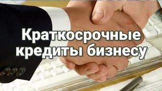 видео Процентные ставки по кредитам в УкрСиббанке  — УкрСиббанк Депозиты и Овердрафт в 2015 году.