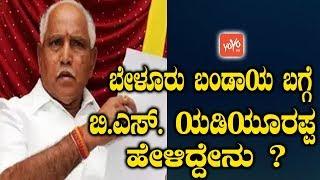 ಬೇಳೂರು ಬಂಡಾಯ ಬಗ್ಗೆ ಬಿ.ಎಸ್. ಯಡಿಯೂರಪ್ಪ ಹೇಳಿದ್ದೇನು | Karnataka Political News Updates | YOYOKannadaNews