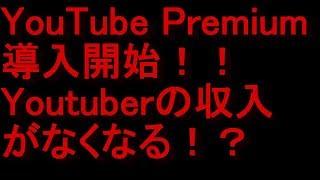 【物申す】YouTube Premium導入!広告なしで動画が見れます!え!?じゃあYoutuber全員死亡やんwww【失われた未来】【完全終了】