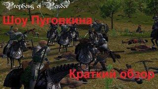 mount & Blade: Prophesy of Pendor Кратенький обзор