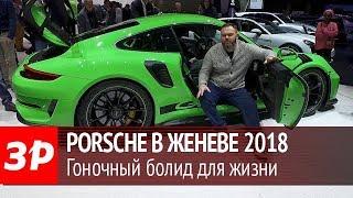 видео Концепт-кары Женевского автосалона