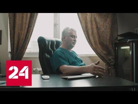 Дети могут остаться без помощи: россияне заступаются за уникального хирурга - Россия 24