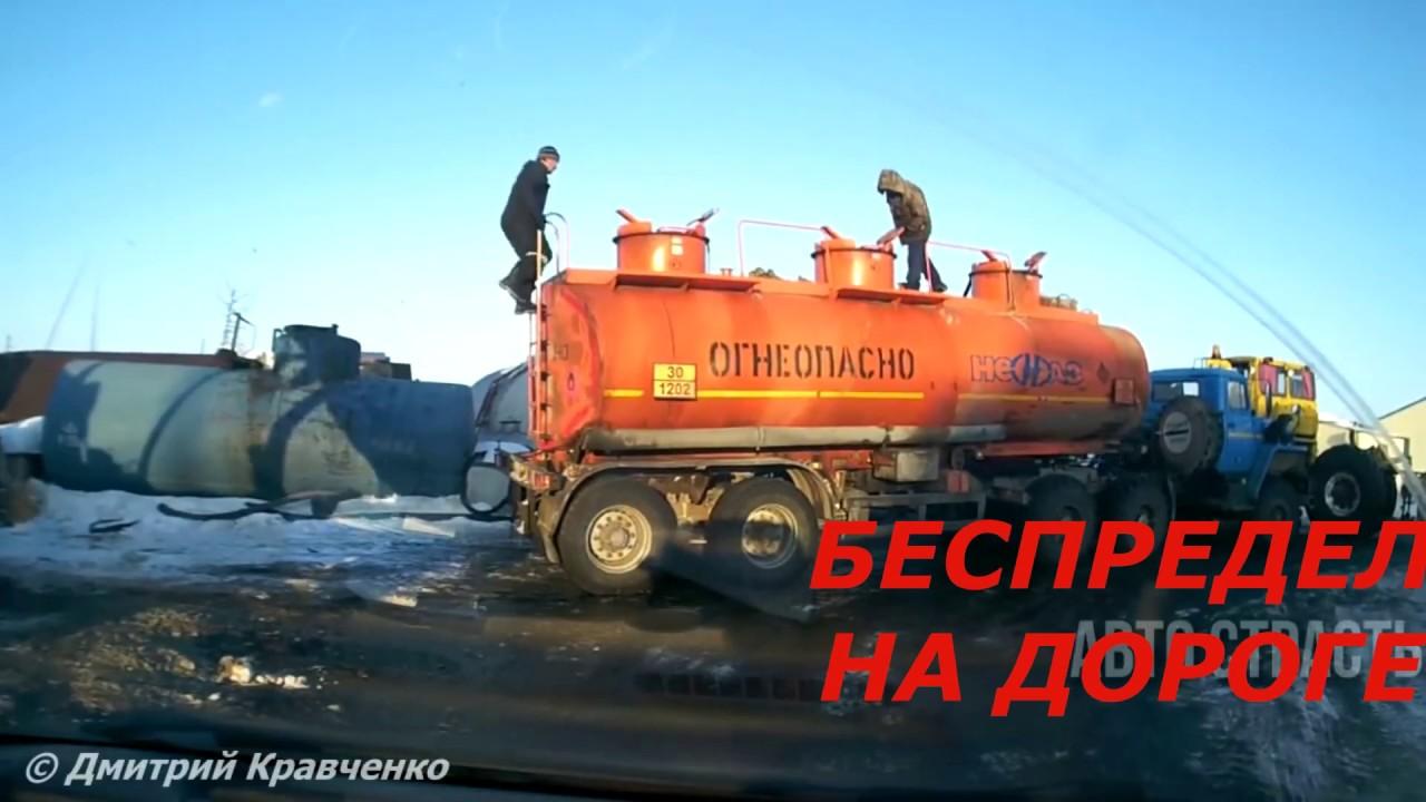 Беспредел на дороге: ДТП, аварии, хамы на дороге за 29.01.2019