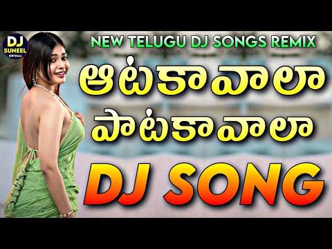 Aata kavala Pata Kavala | Telugu Old DJ Songs | Djsuneel.in | Flp Telugu | Telugumoviesongs.in