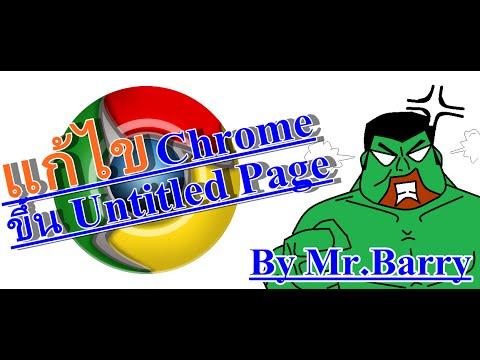 วิธีแก้ไข Google chrome ขึ้นหน้า Untitled