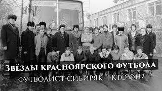 Звезды красноярского футбола. Футболист-сибиряк.