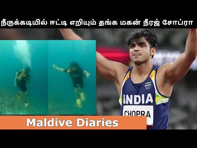 நீருக்கடியில் ஈட்டி எறியும் தங்க மகன் நீரஜ் சோப்ரா   TamilThisai   Neeraj Chopra   Maldives  