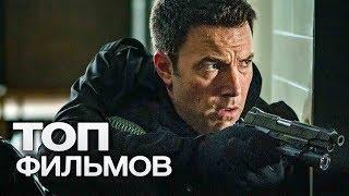 10 ЗАХВАТЫВАЮЩИХ ФИЛЬМОВ ПРО ОГРАБЛЕНИЕ БАНКОВ!