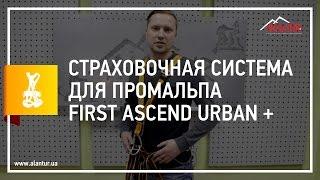 Обзор страховочной системы для промышленного альпинизма First Ascend Urban +(Страховочная система First Ascend Urban Plus купить http://www.alantur.ua/5164-sistema-fa-urban-.html ✅ В интернет магазине www.alantur.ua..., 2016-03-18T12:40:21.000Z)
