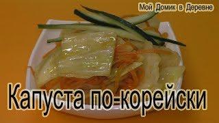 Капуста по корейски! Супер вкусный рецепт!