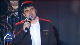 Азамат Цавкилов - Птица в клетке | Концертный номер 2013