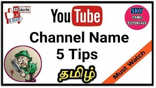 Youtube Channel Name Ideas in tamil | youtube channel name 5 Tips in tamil | Sky Tamil Tech
