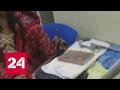 Перуанское снадобье может обернуться для россиянки тюрьмой mp3