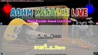 แร้งคอย - คาราบาว [AOHM Karaoke Live]