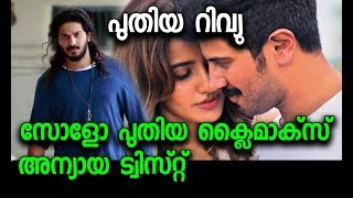 SOLO Malayalam Full Movie Review | New Climax ?! Dulquer Salman in