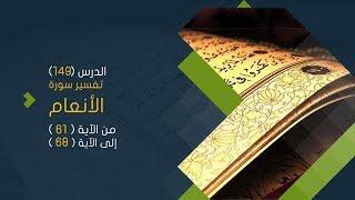 سورة الأنعام (9) تفسير من الآية 61 حتى الآية 68