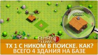 ТХ1 с ником в поиске без зданий. Откуда эти деревни? | Clash of Clans