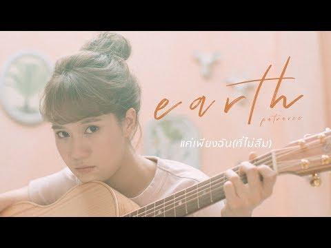 แค่เพียงฉัน(ที่ไม่ลืม) - เอิ๊ต ภัทรวี [Official MV] - วันที่ 29 Nov 2018