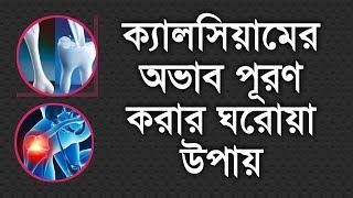 ক্যালসিয়ামের অভাব দূর করার কার্যকরী উপায় ঘরোয়া ও হোমিওপ্যাথি | calcium deficiency in bangla