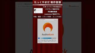 【No.882207 入場・オープニング向け楽曲A01】ハリウッド超大作の予告編的楽曲 #絶対音感 #作曲 #編曲 #Pianist #trackmaker 「#Audiostock」で販売中です