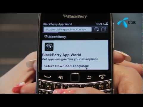 BlackBerry - วิธีดาวน์โหลด & อัพเดท App World บน OS5
