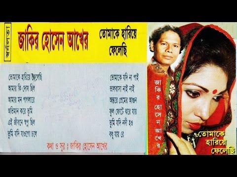 তোমাকে হারিয়ে ফেলেছি-Tomakey Hariyea Phelechhi By Zakir Hossain Akher, Full Audio Album