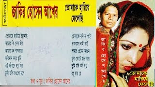 Download তোমাকে হারিয়ে ফেলেছি-Tomakey Hariyea Phelechhi By Zakir Hossain Akher, Full Audio Album MP3 song and Music Video