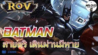 [ROV] BATMAN - สุดยอด Item ออกของ สายคริ สุดแรง (Gameplay) ✔️