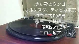 タンゴバンド、早川真平とオルケスタ、ティピカ東京による演奏です。 レ...