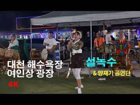 """설녹수 (Seol Nok Su) - (4K) 대천 해수욕장 """"여인상 광장"""" 공연 (2017년 7월15일)"""