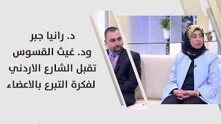 د. رانيا جبر ود. غيث القسوس - تقبل الشارع الاردني لفكرة التبرع بالاعضاء