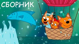 Три Кота | Сборник захватывающих приключений | Мультфильмы для детей