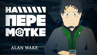 На перемотке. Alan Wake