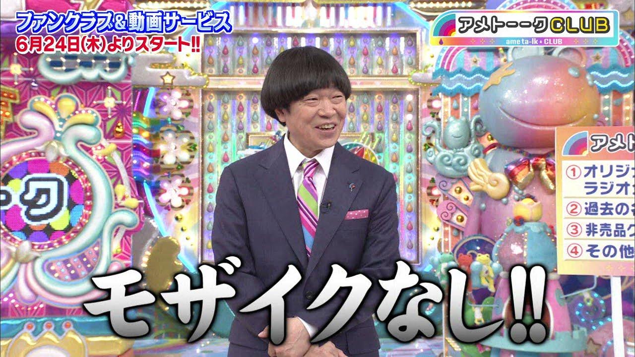 『アメトーークCLUB』スタート!!6月24日(木曜)よりスタート!