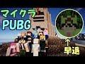 【Minecraft】マイクラPUBG(仮)冬の生主大会2018【28(ふたば)視点】
