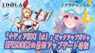#80 【新キャラ】「ナディア[EX]」登場!&アリーナガチャ情報など!