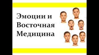 Стрессы и Восточная Медицина 16 10 19 / Видео