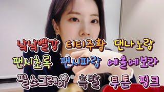 [TWICE] 트와이스 다현 - 귀여운 둡 염색의 역사